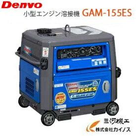 デンヨー 小型ガソリンエンジン溶接&発電機(インバータ) 3.0kVA 155A <GAW-155ES> 【ウェルダー インバーター 小型 家庭用 ガズ 4サイクル 価格 静音 半自動 100v tig アーク アルゴン バッテリー セール 人気 GAW155ES】