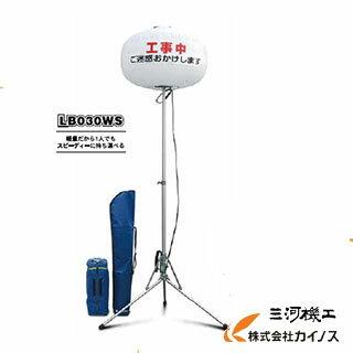 【送料無料】ヤンマー建機 LED バルーン投光機 LB030WS 【バルーン ライトボーイ 投光器 led 屋外 投光器用クランプ スタンド 充電式 12v 100w 価格 レンタル リース 仕組み 料金 lb42bw-1-f バッテリー 電球 通販 激安 おすすめ 比較 最新】