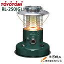 【送料無料】【1年保証】トヨトミ <RL-250(G)> レインボーストーブ 対流型石油ストーブ ダークグリーン 緑色 RL-250…