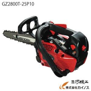 【プレゼントキャンペーン 開催中】 ゼノア(ZENOAH) トップハンドルソー GZ2800T <GZ2800T-25P10> ガイドバー長25cm 【目立て 替刃 電動工具 通販 おすすめ 人気 ハスクバーナ】
