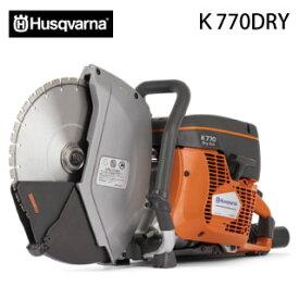 ハスクバーナ エンジンカッター 集塵式パワーカッター <K770DRY> 12インチ 123mm【性能 寸法 12inch 電動工具 レスキュー 通販 おすすめ 人気 新発売 最安値挑戦】