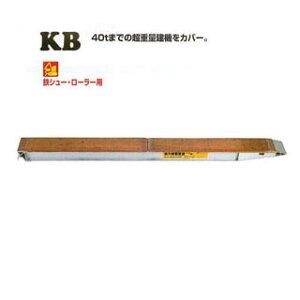 昭和ブリッジ販売 KB型アルミブリッジ2本1組 KB-220-30-20 【アルミブリッジ2本セット 最安値挑戦 激安 通販 おすすめ 人気 価格 安い SHOWA 鉄シュー ローラー 専用 耐久性 アピトン材 建機用 スム