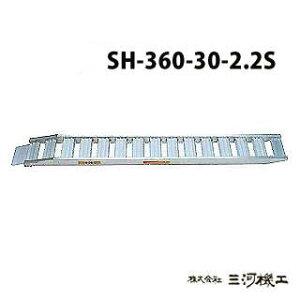 昭和ブリッジ販売 SH型アルミブリッジ2本1組 セーフベロ <SH-全長360-30-2.2S> 【SH-360-30-2.2S アルミブリッジ2本セット 通販 おすすめ 人気 価格 安い SHOWA 鉄シュー ローラー 専用 耐久性 アピト