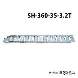 昭和ブリッジ販売 SH型アルミブリッジ2本1組 ツメ <SH-360-35-3.2T> 【SH-360-35-3.2T アルミブリッジ2本セット 通販 おすすめ 人気 価格 安い SHOWA 鉄シュー ローラー 専用 耐久性 アピトン材 建機用 スムーズ 軽量 薄型 特注 建設現場 トラック】