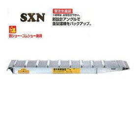 昭和ブリッジ販売 SXN型アルミブリッジ2本1組 <SXN-220-30-10> 【アルミブリッジ2本セット 最安値挑戦 激安 通販 おすすめ 人気 価格 安い SHOWA 鉄シュー ローラー 専用 耐久性 アピトン材 建機用 スムーズ 軽量 薄型 特注 建設現場 トラック のりこみ 軽トラ】