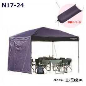 【熱中症対策】サイドパネル 300UV-S用 M-3284<N17-24>【熱中症 対策 予防 涼しい 冷感 ターフ キャプテンスタッグ 運動会 キャンプ 海水浴 予防 ワンタッチ らくらく 組み立て 簡単 テント サンシェード 日よけ】