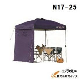 【熱中症対策】サイドパネル 200UV-S用 M-3286<N17-25>【熱中症 対策 予防 涼しい 冷感 ターフ キャプテンスタッグ 運動会 キャンプ 海水浴 予防 ワンタッチ らくらく 組み立て 簡単 テント サンシェード 日よけ】