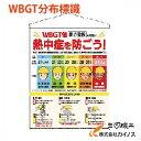 【熱中症対策】 WBGT分布標識【予防 塩 タブレット ヘルメット 飴 梅 塩飴 キャンディー グッズ アイスバッグ スポー…