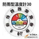 【熱中症対策グッズ】防雨型温度計30【予防 塩 タブレット ヘルメット 飴 梅 塩飴 指数表 wbgt 指数計 指数モニター …