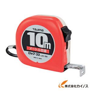 タジマ ロック−22 10m/メートル目盛/ブリスター L22100BL 【最安値挑戦 通販 おすすめ 人気 価格 安い おしゃれ 】