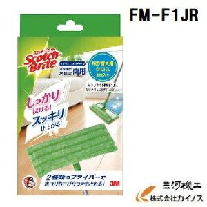 3M マイクロファイバーモップ <FM-F1JR> 取替え用クロス 【FMF1JR ファイバー クロス 床掃除 掃除用品 大掃除 年末 フローリング 拭き掃除 激安 通販 おすすめ 人気 セール 比較 】