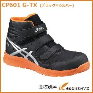 【在庫限り】アシックス ウィンジョブ CP601 G-TX ブラック×シルバー ゴアテックス防水モデル ハイカット JSAA 【安全靴 作業靴 最安値挑戦 激安 通販 おすすめ 人気 価格 安い 】