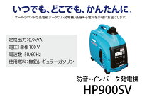 【送料無料】北越工業ポータブルインバータ発電機0.9kVA<HP900SV-A1>【インバーター小型家庭用防災グッズインバータ発電機風力エンジン】