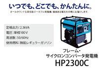 【送料無料】北越工業サイクロンコンバータ発電機2.3kVA<HP2300C-A1>【小型家庭用4サイクル100v防災グッズ風力エンジン】