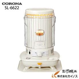 コロナ<SL-6619(W)>新発売 対流型石油ストーブ 2019年モデル ファンなし 燃焼継続時間10.9時間 ホワイト 白色 SL6619W SL−6619W