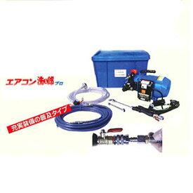 マルヤマ エアコン洗太郎プロ <MSW029M-AC-1>エアコン洗浄機 丸山製作所