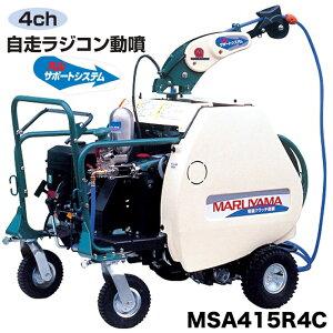 マルヤマ <MSA415R4C-RV(10)>自走ラジコン動噴 動力噴霧機 ポンプ単体 アルティフロー 丸山製作所 MSA415R4C-1 MSA415R4CRV10【マルヤマエクセル 自走機能 ガソリン ライトホース 激安 通販 おすすめ