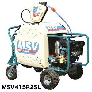 マルヤマ <MSV415R2SL 10> 動力噴霧機 ポンプ単体 アルティフロー 丸山製作所 【マルヤマエクセル 動力噴霧器 動噴 自走 ラジコン ガソリン ライトホース 園芸工具 通販 おすすめ 人気 価格 安