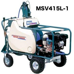 マルヤマ <MSV415L-1 8.5> 動力噴霧機 ポンプ単体 アルティフロー 丸山製作所 【マルヤマエクセル 動力噴霧器 動噴 自走 ラジコン ガソリン ライトホース 園芸工具 通販 おすすめ 人気 価格