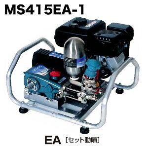 マルヤマ <MS415EA-1> 動力噴霧機 アルミセット コンパクト アルティフロー 丸山製作所 【マルヤマエクセル 動力噴霧器 動噴 農機具 激安 通販 おすすめ 人気 価格 安い 除草剤 農薬散布機 自