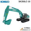 【新発売】コベルコ ミニチュアモデル <SK350LC-10 (1/50)> KSPNV010014-B 油圧ショベル kobelco 【ミニカー 重機…
