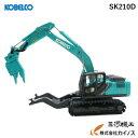 【新登場】 コベルコ ミニチュアモデル マルチ解体機 <SK210D (1/50)> 【SK210D-10 ミニチュア おもちゃ ショベル…