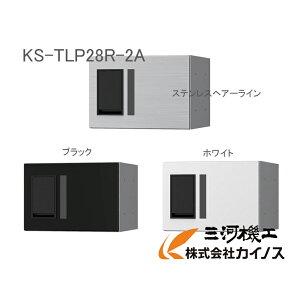 ナスタ KS-TLP28R-2A(防水型)W280 H200 捺印なし 前入前出 機械式 KS-TLP28R2A KS−TLP28R−2A 宅配ボックス プチ宅