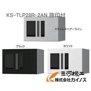 ナスタ KS-TLP28R-2AN(防水型)W280 H200 捺印付き 前入前出 機械式 KS-TLP28R2AN KS−TLP28R−2AN 宅配ボックス プチ宅