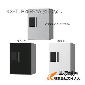 ナスタ KS-TLP28R-4A(防水型)W280 H400 捺印なし 前入前出 機械式 KS-TLP28R4A KS−TLP28R−4A 宅配ボックス プチ宅