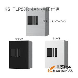 ナスタ KS-TLP28R-4AN(防水型)W280 H400 捺印付き 前入前出 機械式 KS-TLP28R4AN KS−TLP28R−4AN 宅配ボックス プチ宅