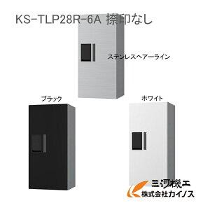 ナスタ KS-TLP28R-6A(防水型)W280 H600 捺印なし 前入前出 機械式 KS-TLP28R6A KS−TLP28R−6A 宅配ボックス プチ宅