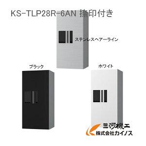 ナスタ KS-TLP28R-6AN(防水型)W280 H600 捺印付き 前入前出 機械式 ステンレスヘアーライン KS-TLP28R6AN KS−TLP28R−6AN 宅配ボックス プチ宅