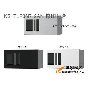 ナスタ KS-TLP36R-2AN(防水型)W360 H200 捺印付き 前入前出 機械式 KS-TLP36R2AN KS−TLP36R−2AN 宅配ボックス プチ宅