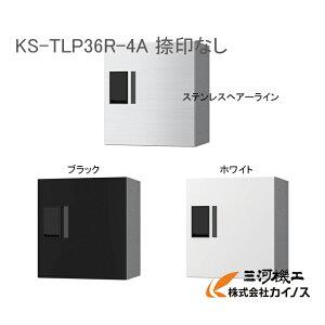 ナスタ KS-TLP36R-4A(防水型)W360 H400 捺印なし 前入前出 機械式 KS-TLP36R4A KS−TLP36R−4A 宅配ボックス プチ宅