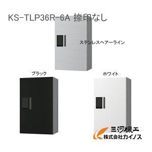 ナスタ KS-TLP36R-6A(防水型)W360 H600 捺印なし 前入前出 機械式 ステンレスヘアーライン KS-TLP36R6A KS−TLP36R−6A 宅配ボックス プチ宅 シルバー