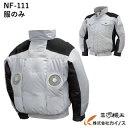 NSP 空調服 立ち襟 ファン位置上部仕様 <NF-111> チタン仕様 屋外作業用 服地のみ シルバー ブラック 【作業服 服の…
