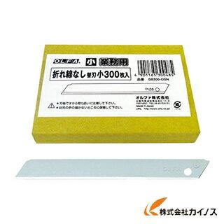 OLFA 折れ線なし替刃小300枚入 SB300-OSN