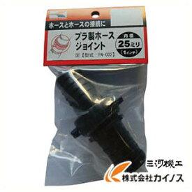 工進 プラ製ホースジョイント25mm PA-032 PA032 【最安値挑戦 激安 通販 おすすめ 人気 価格 安い おしゃれ 】