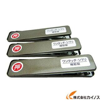 Entering three pieces of lock PB one-touch sima re-GB shows <269187> Waki Sangyo for the WAKI sash window