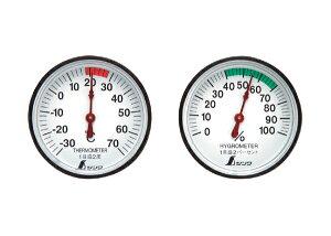 シンワ 温度計・湿度計セット ST-4 丸型4.5cm <72674> 【湿度計 デジタル 料理用 外気 オーブン ナチュラル アプリ 種類 非接触 熱電対 水銀 高温 通販 セール おすすめ 人気 比較】