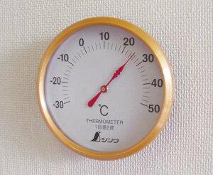 シンワ 温度計 丸型 S-1 10cm <72689> 【湿度計 デジタル 料理用 外気 オーブン ナチュラル アプリ 種類 非接触 熱電対 水銀 高温 通販 セール おすすめ 人気 比較】