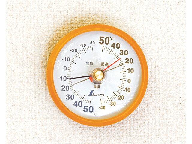 シンワ 温度計 最高・最低 D-9 丸型 10cm <72715> 【湿度計 デジタル 料理用 外気 オーブン ナチュラル アプリ 種類 非接触 熱電対 水銀 高温 16200円以上は 送料無料 通販 セール おすすめ 人気 比較】