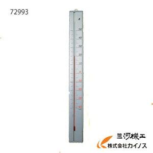 シンワ 温度計 アルミ製 75cm <72993> 【湿度計 デジタル 料理用 外気 オーブン ナチュラル アプリ 種類 非接触 熱電対 水銀 高温 通販 セール おすすめ 人気 比較】