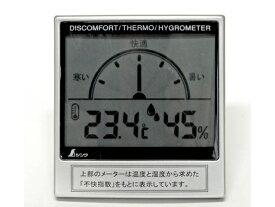 シンワ デジタル温湿度計 C 不快指数メーター <72985>【湿度計 デジタル 料理用 外気 オーブン ナチュラル アプリ 種類 非接触 熱電対 水銀 高温 通販 セール おすすめ 人気 比較】