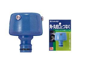 タカギ 園芸散水用品 カクマル蛇口ニップル <G147FJ> takagi 【最安値挑戦 激安 通販 おすすめ 人気 価格 安い 】