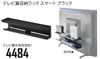 テレビ裏収納ラックスマートブラック<4484>山崎実業