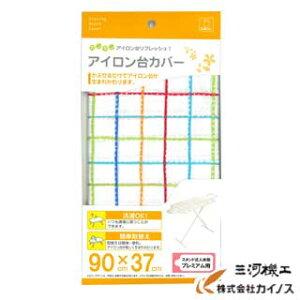 【メール便限定】山崎実業 スタンド式アイロン台用カバー(チェック) <4624> yamazaki Ironing board cover YU-4624