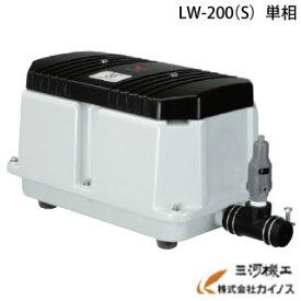 安永 エアポンプ 電磁式エアーポンプ 吐出専用タイプ <LW-200(S)> 単相 AC100V 50Hz 60Hz 【安永 エアーポンプ 浄化槽 ブロア トイレ 消臭 ブロワ ヤスナガ】