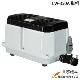 安永 エアポンプ 電磁式エアーポンプ 吐出専用タイプ <LW-350A> 単相 AC100V 60Hz 【安永 エアーポンプ 浄化槽 ブロア トイレ 消臭 ブロワ ヤスナガ】