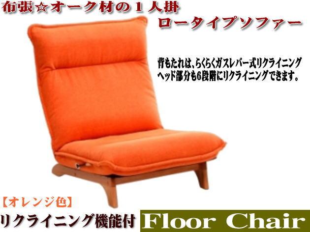 送料無料 布張1人掛リクライニングローソファー(オレンジ色) レバー式 ナチュラル オーク材 天然木